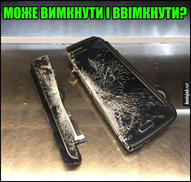 Зламався телефон. Телефон розрізаний навпіл. Може вимкнути і ввімкнути?