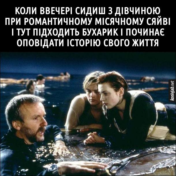 """Прикол Титанік. Коли ввечері сидиш з дівчиною при романтичному місячному сяйві і тут підходить бухарик і починає оповідати історію свого життя. Фото зі зйомок фінальної сцени фільму """"Титанік"""". Сцена в льодяній воді. Джеймс Кемерон підплив до Леонардо ді Капріо і Кейт Вінслет і щось їм пояснює"""