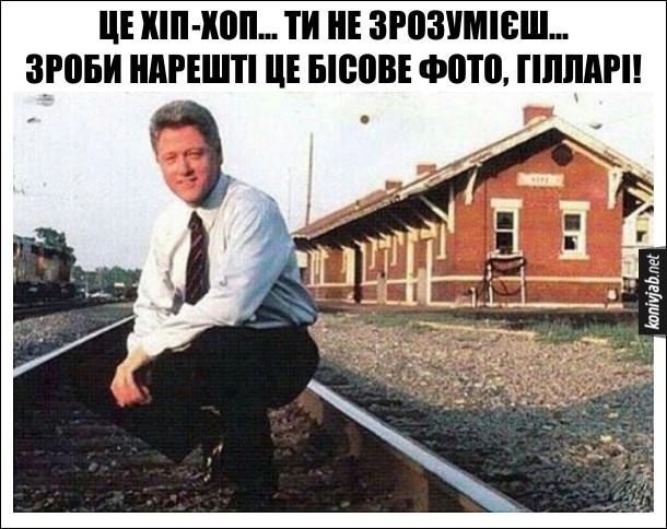 Білл Клінтон позує на залізничній колії: - Це хіп-хоп... Ти не зрозумієш... Зроби нарешті це бісове фото, Гілларі!