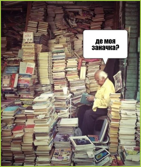Прикол про заначку. Де сховати заначку. Чоловік перебирає гору книжок: - Де моя заначка? Заховав гроші десь в книжці