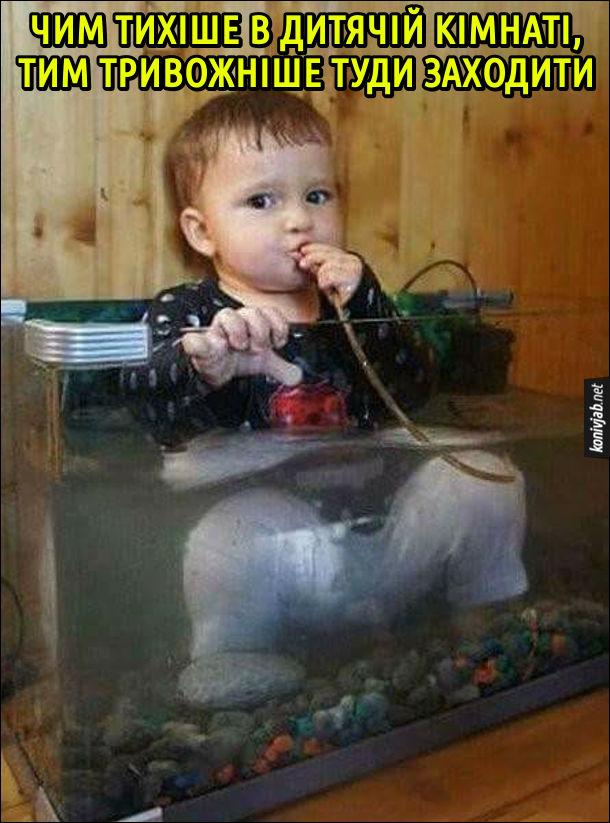 Малий пустун. Чим тихіше в дитячій кімнаті, тим тривожніше туди заходити. Малюк сидить в акваріумі і п'є воду з трубочки