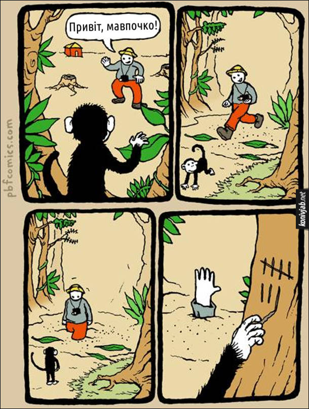 Комікс про мавпу. Турист-фотограф в джунглях побачив мавпу, що сидить на гілці. Він до неї: - Привіт, мавпочко! Мавпа почала втікати, турист побіг за нею, втрапив в сипучі піски і потонув. Мавпочка на дереві намалювала ще одну рисочку, позначаючи чергову жертву