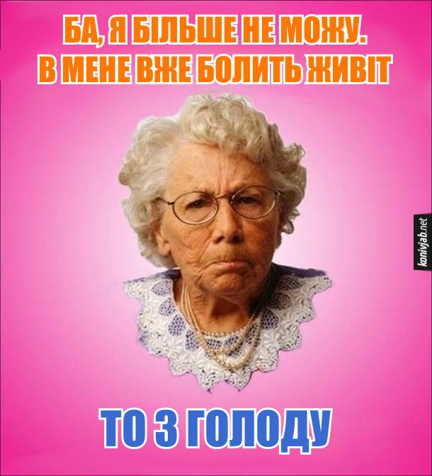 Мем про бабусю. - Ба, я більше не можу. В мене вже болить живіт. - То з голоду