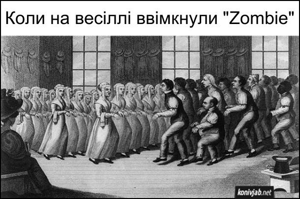 """Жарт про весілля. Коли на весіллі ввімкнули """"Zombie"""""""