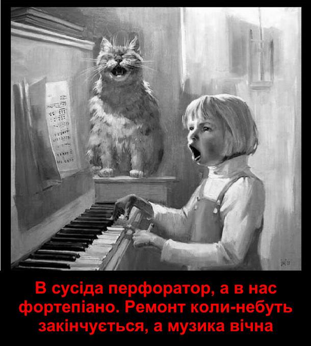 Жарт про сусідів. В сусіда перфоратор, а в нас фортепіано. Ремонт коли-небуть закінчується, а музика вічна