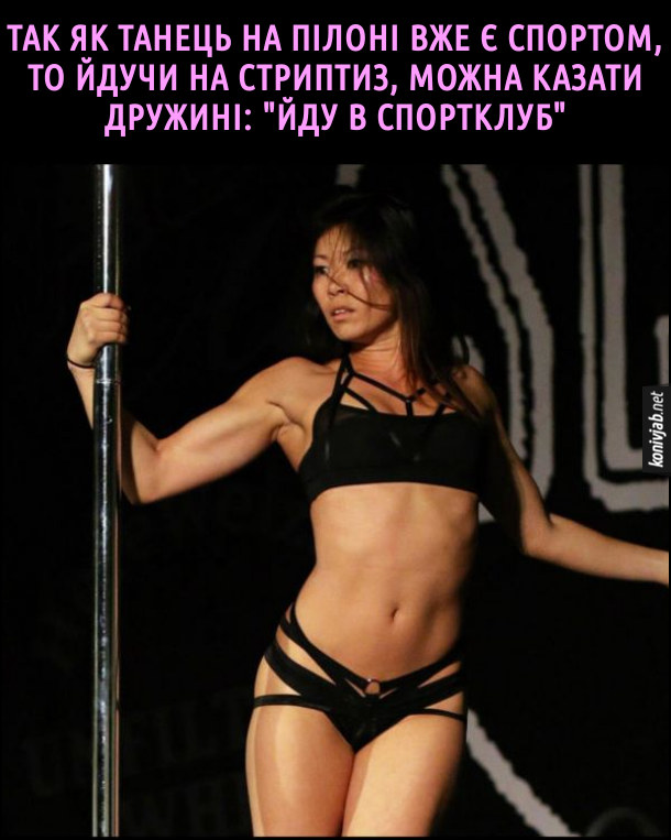 """Жарт про танець на пілоні. Так як танець на пілоні вже є спортом, то йдучи на стриптиз можна казати дружині: """"Йду в спортклуб"""""""