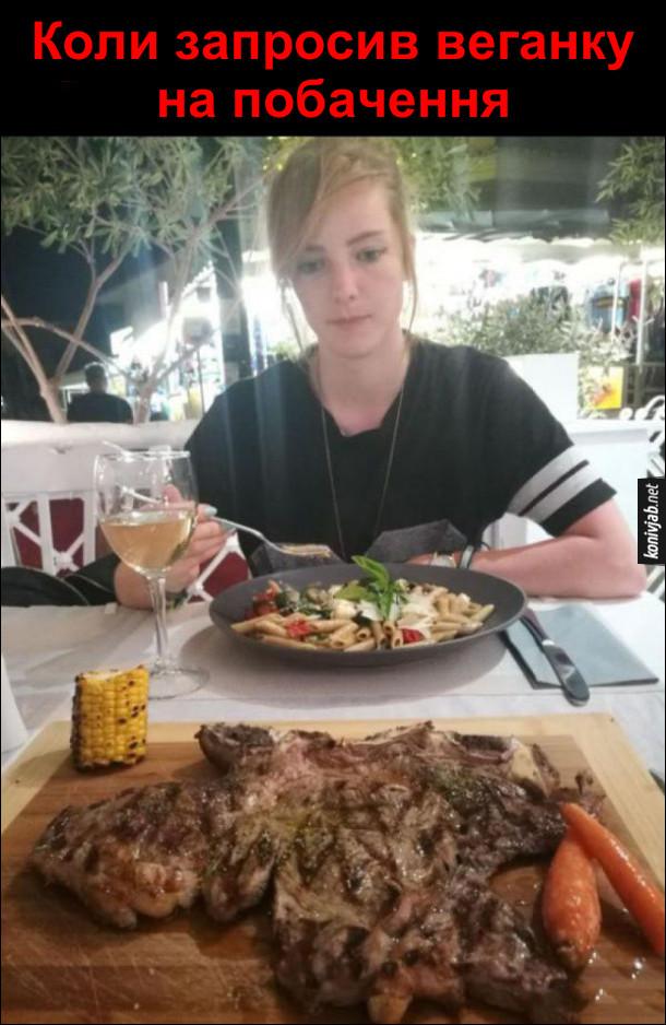 Жарт про веганку. Коли запросив веганку на побачення, замовив собі величезний шмат м'яса