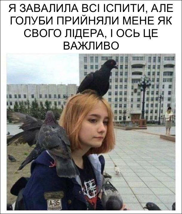 Прикол Завалила іспит. Я завалила всі іспити, але голуби прийняли мене як свого лідера, і ось це важливо. Смішне фото: дівчина сидить на лавці і її обсіли голуби, сидять навіть на голові