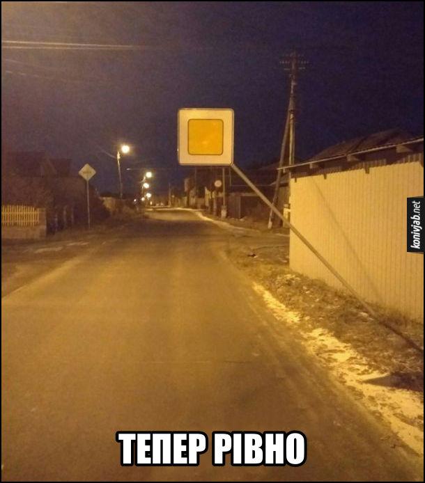 """Прикол. Смішне фото про дорожній знак. Стовбець, на якому висить знак """"Головна дорога"""", похилився на 45 градусів. Тепер рівно"""