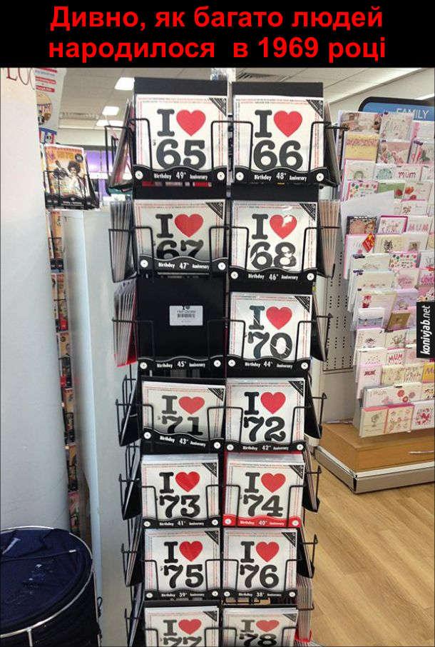 Жарт про 69. В магазині листівок, стенд з листівками I love 65, I love 66 і так далі, немає тільки I love 69 - вже всі розкупили, так як це ніби про сексуальну позу 69. Коментар: Дивно, як багато людей народилося  в 1969 році