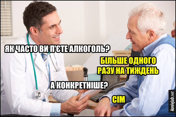 Жарт про п'яницю. Лікар: - Як часто ви п'єте алкоголь? Пацієнт: - Більше одного разу на тиждень. Лікар: - А конкретніше? Пацієнт: - Сім