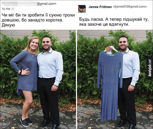 Як зробити довшу сукню на фото. Чи міг би ти зробити її сукню трохи довшою, бо занадто коротка. Дякую. Джеймс Фрідман: Будь ласка. А тепер підшукай ту, яка захоче це вдягнути.