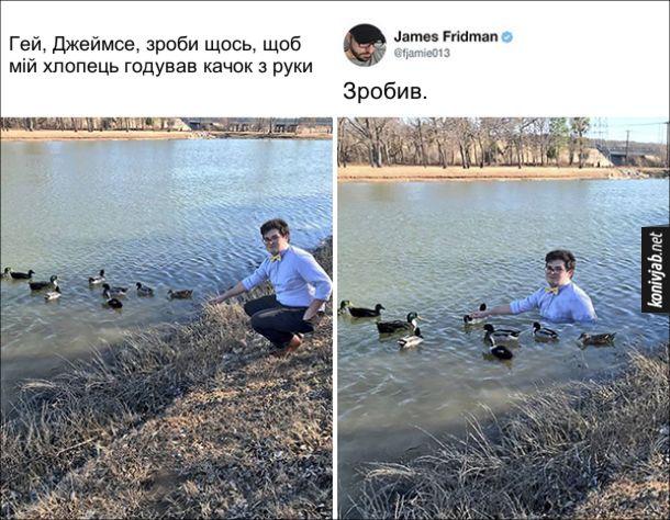 Фотошоп з качками. Гей, Джеймсе, зроби щось, щоб мій хлопець годував качок з руки. Джеймс Фрідман: Зробив. Після фотошопу хлопець в річці серед качок
