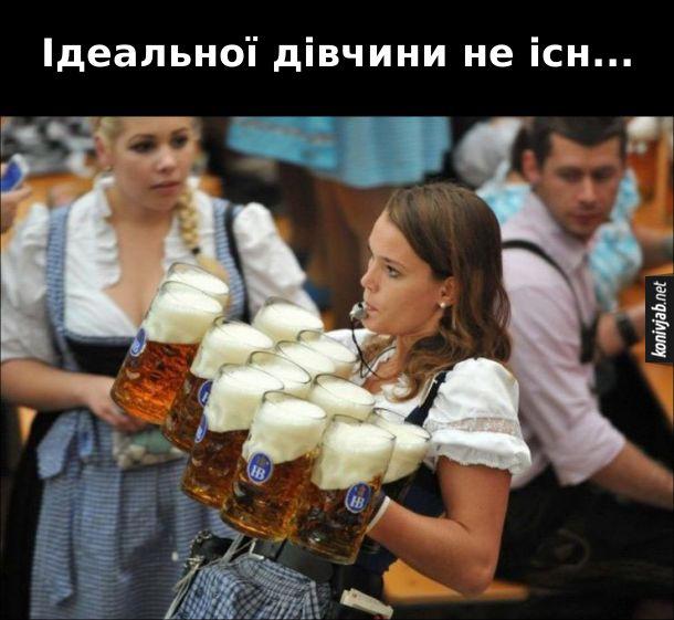 Прикол ідеальна дівчина. Ідеальної дівчини не існ... А ні, існує. Симпатична дівчина 12 бокалами пива в руках. Фото з конкурсу на Октоберфесті