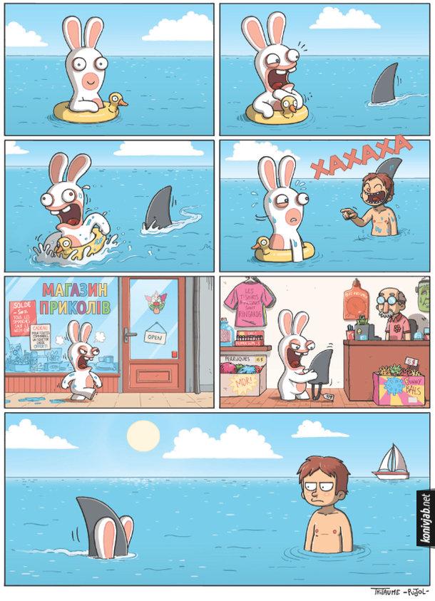 Комікс Плавник акули. Кролик з гри Rayman Raving Rabbids купається в морі в тут бачить плавник акули. Він перелякався і почав тікати. А це просто хлопець надів плавника на голову. Хлопець почав сміятися: - Хахаха. Кролик пішов до магазину приколів і купив такий самий плавник, надів на голову, пірнув і підплив до хлопця. Але окрім плавника видно також кролячі вуха