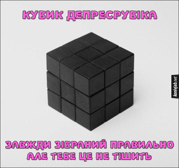 Прикол про депресію. Кубик Депресрубіка - завжди зібраний правильно, але тебе це не тішить