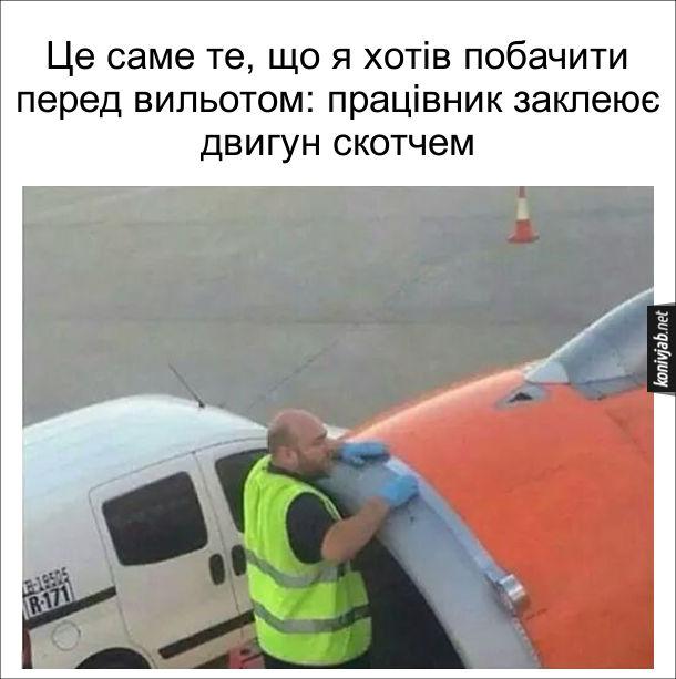 Прикол перед вильотом. Це саме те, що я хотів побачити перед вильотом: працівник заклеює двигун літака скотчем