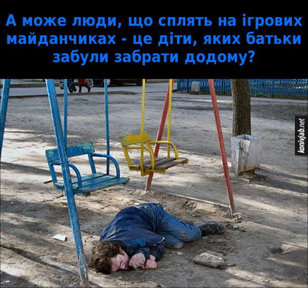 Сміх про п'яниць. А може люди, що сплять на ігрових майданчиках - це діти, яких батьки забули забрати додому?