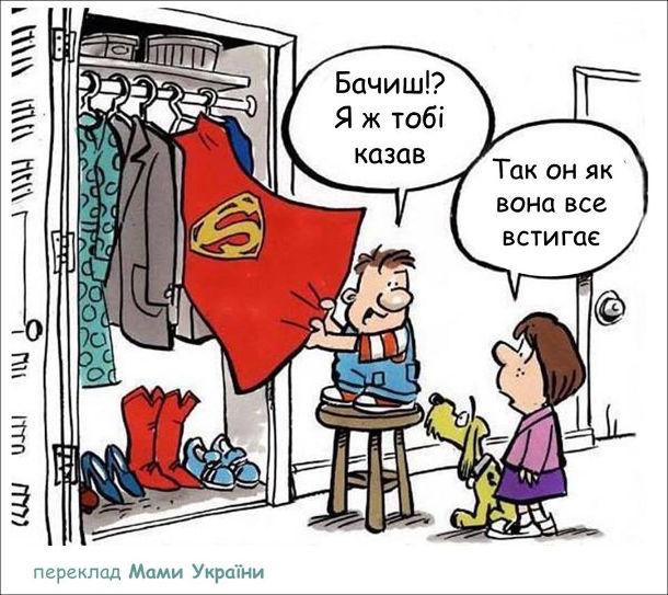 Смішний малюнок. Як мама все встигає. Братик показує своїй сестричці в шафі мамин костюм супермена. Брат: - Бачиш!? Я ж тобі казав. Сестра: - Так он як вона все встигає
