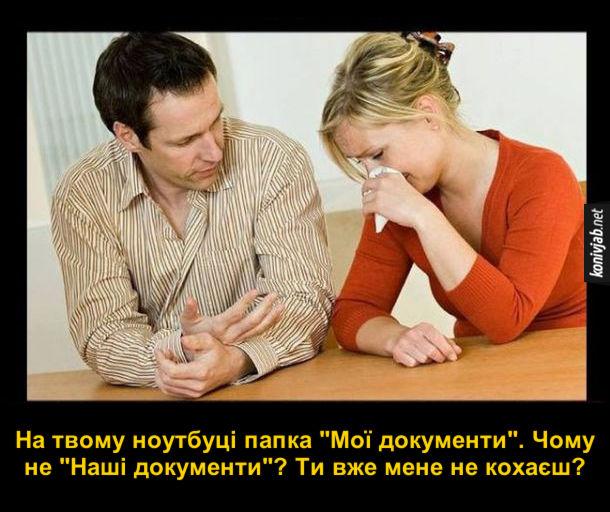 """Жарт, сміх. Підозрілива дружина. Дружина (чи дівчина) плачучи каже: - На твому ноутбуці папка """"Мої документи"""". Чому не """"Наші документи""""? Ти вже мене не кохаєш?"""