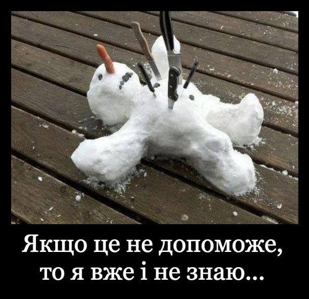 Коли вже весна. Щоб закінчилась зима, зліпив сніговика і прооштрикнув його ножами як ляльку вуду. Якщо це не допоможе, то я вже і не знаю...