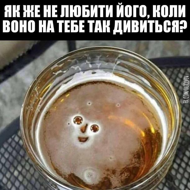 Прикол про пиво. В келиху з пивом з бульбашок утворилось симпатичне усміхнене обличчя. Як же не любити його, коли воно на тебе так дивиться?