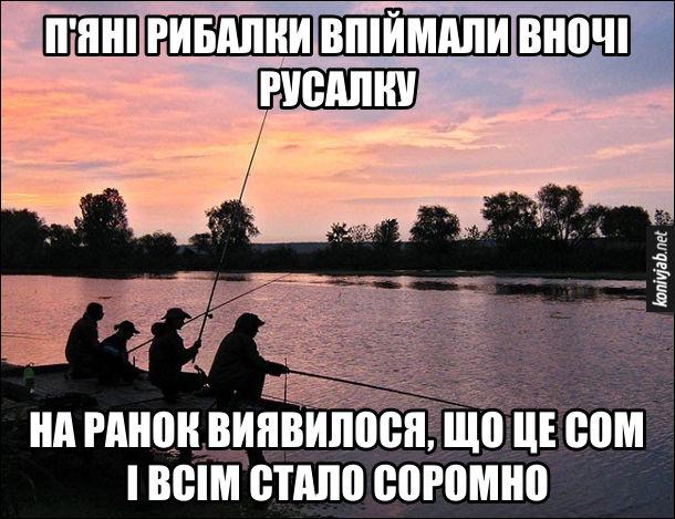 Анекдот про риболовлю. П'яні рибалки впіймали вночі русалку. На ранок виявилось, що це сом і всім стало соромно