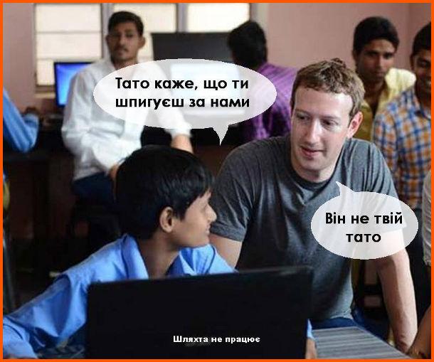 Мем, жарт про Фейсбук (facebook) і конфіденційність. Хлопчик питає в Марка Цукерберга: - Тато каже, що ти шпигуєш за нами. Марк: - Він не твій тато