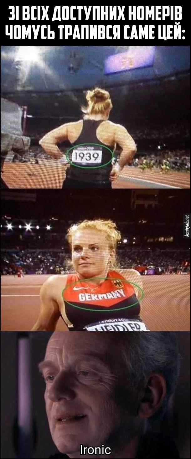 Німецька спортсменка Прикол. На спортивних змаганнях німецька легкоатлетка з номером на спині - 1939 (неначе рік початку Другої світової війни). Ironic
