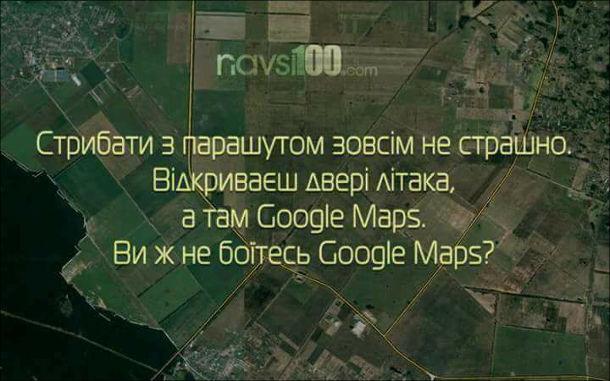 Жарт про стрибки з парашутом. Стрибати з парашутом зовсім не страшно. Відкриваєш двері літака, а там Google Maps. Ви ж не боїтесь Google Maps?