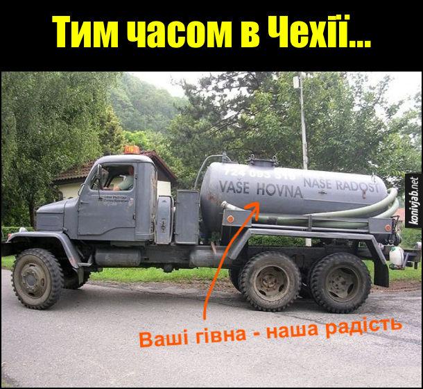 """Креативні асенізатори. Смішне фото з Чехії. На машині асенізації написаний рекламний слоган: """"Vaše hovna - Naše radost"""" (""""Ваші гівна - наша радість"""")"""