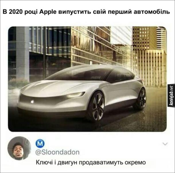 Прикол автомобіль від Apple. В 2020 році Apple випустить свій перший автомобіль. Коментар: Ключі і двигун продаватимуть окремо