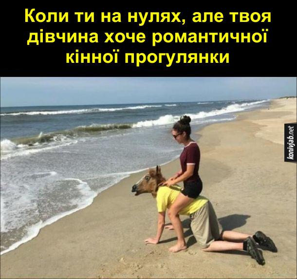 Дівчина хоче романтики. Коли ти на нулях, але твоя дівчина хоче романтичної кінної прогулянки. Хлопець одягнув голову коня, став на четвереньки і катає дівину на спині