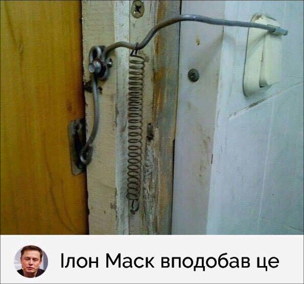 Прикол Пристрій що вмикає і вимикає світло в кімнаті (туалеті, ванній). Ілон Маск вподобав це
