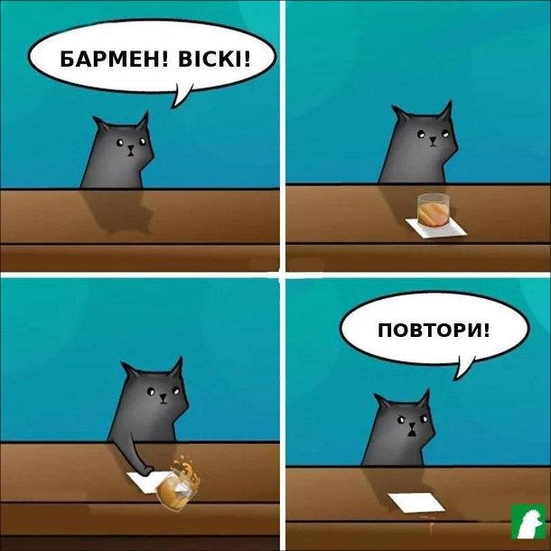 Комікс Кіт в барі: - Бармен! Віскі! Бврмен поставив склянку, кіт скинув її на підлогу і знову гукає: - Повтори!