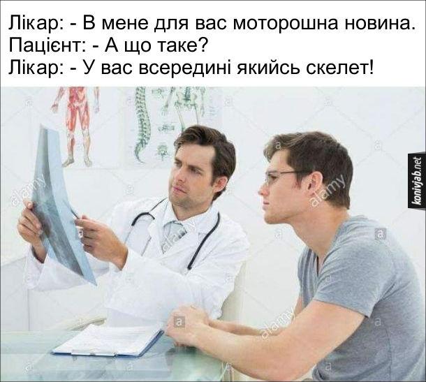 Мем про лікаря. Лікар: - В мене для вас моторошна новина. Пацієнт: - А що таке? Лікар: - У вас всередині якийсь скелет!