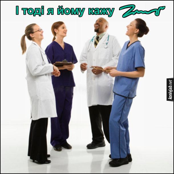 Лікарські жарти. Лікарі розказують байки одне одному. - І тоді я йому кажу (далі незрозуміле слово нерозбірливим лікарським почерком)