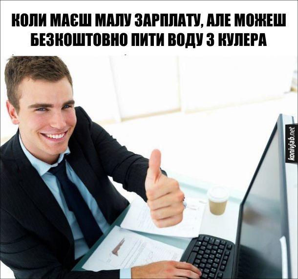 Мем про офісного працівника. Коли маєш малу зарплату, але можеш безкоштовно пити воду з кулера