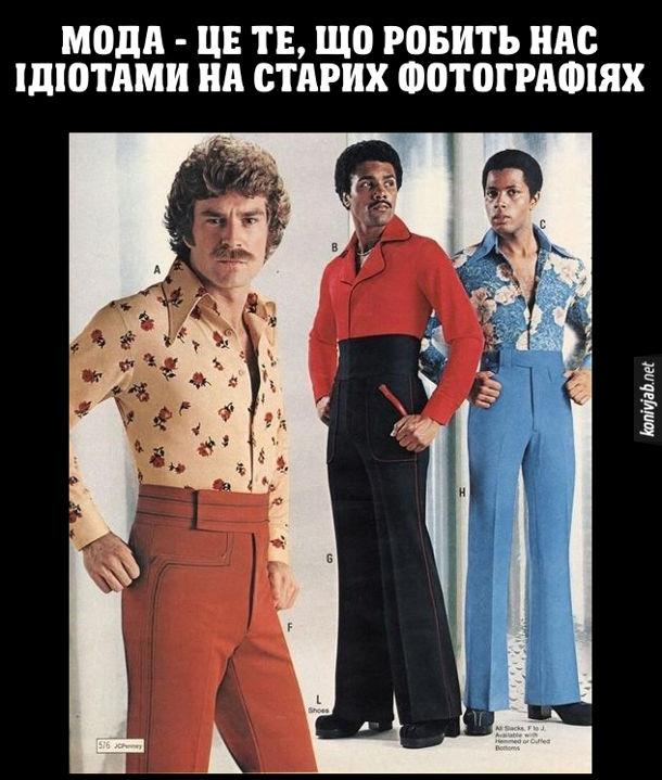 Жарт про моду. Мода - це те, що робить нас ідіотами на старих фотографіях. Смішна колишня мода 70-х