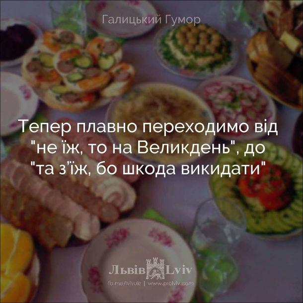 """Жарт Після Великодня. Тепер плавно переходимо від """"не їж, то на Великдень"""", до """"та з'їж, бо шкода викидати"""""""