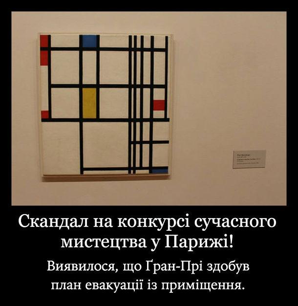 Анекдот про сучасне мистецтво. Скандал на виставці сучасного мистецтва у Парижі! Виявилося, що Ґран-Прі здобув план евакуації із приміщення