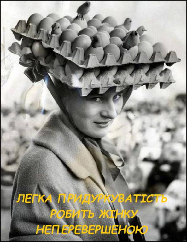 Смішний головний убір. Легка придуркуватість робить жінку неперевершеною. Жінка тримає коробки з яйцями, з яких вилуплюються курчата