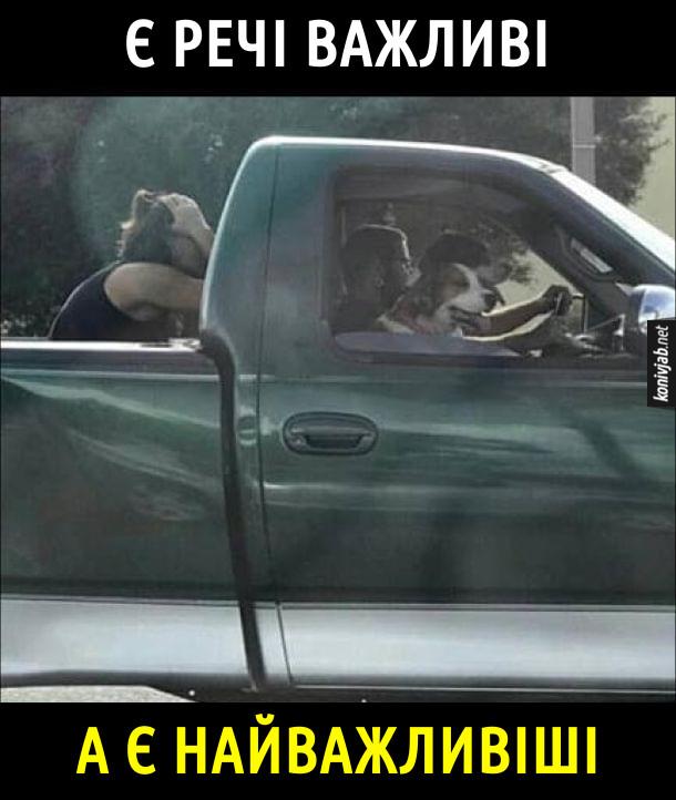 Прикол Дружина на кузові, а собаки в машині. Є речі важливі, а є найважливіші. Їде чоловік на пікапі, на кріслі біля себе посадив двох собак, а на кузові сидить дружина - тобто собаки для нього важливіші за дружину