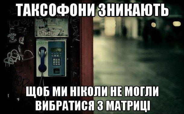 Жарт про таксофони. Таксофони зникають, щоб ми ніколи не могли вибратися з матриці