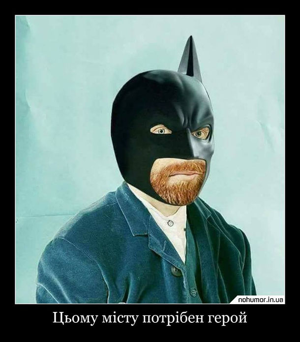 Жарт про ван Гога. Вінсент ван Гог в якості супергероя - в масці Бетмена, але з одним вухом. Цьому місту потрібен герой