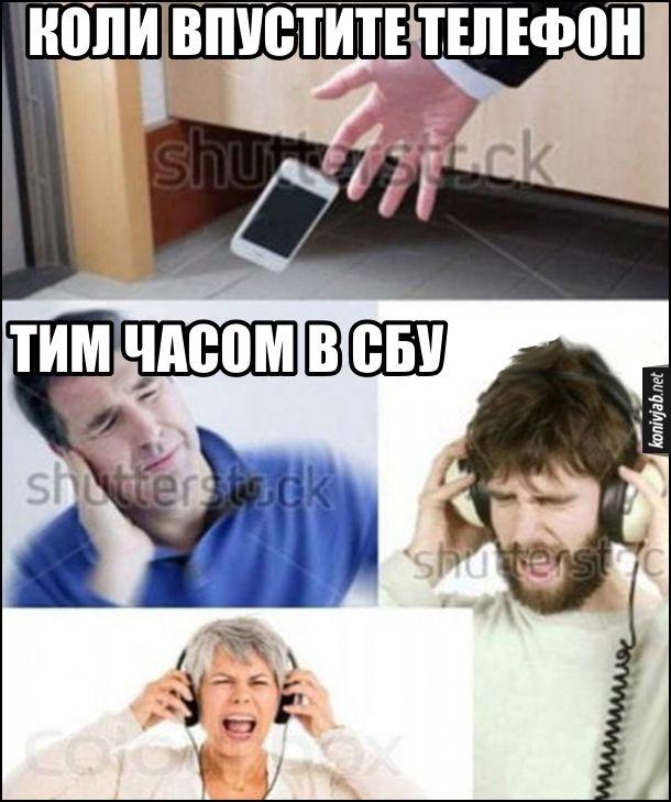 Мем про СБУ. Коли впустите телефон на підлогу, тим часом в СБУ затріщить в навушниках