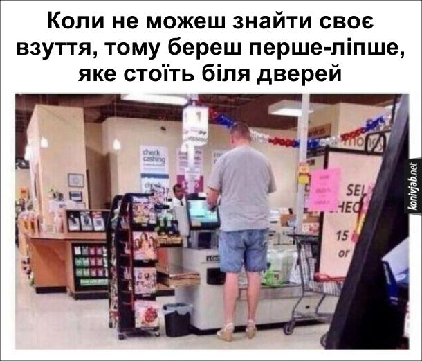 Чоловік в жіночому взутті. Коли не можеш знайти своє взуття, тому береш перше-ліпше, яке стоїть біля дверей