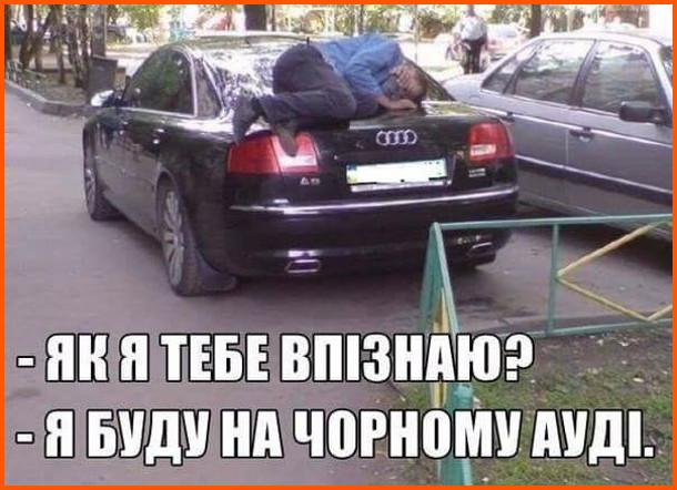Прикол п'яниця спить. - Як я тебе впізнаю? - Я буду на чорному Ауді. П'яниця спить на капоті машини Audi