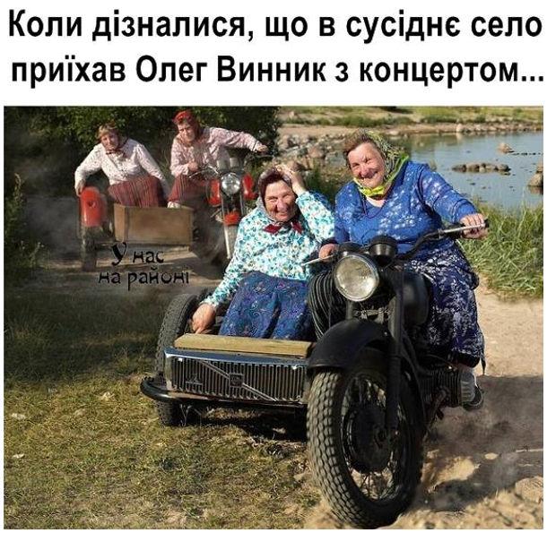 Прикол про Винника. Коли дізналися, що в сусіднє село приїхав Олег Винник з концертом. Бабці посідали на мотоцикли з колясками і поїхали