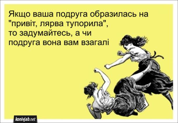 """Смішний вислів про подруг. Якщо ваша подруга образилась на """"привіт, лярва тупорила"""", то задумайтесь, а чи подруга вона вам взагалі"""